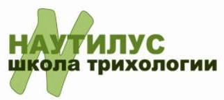НАУТИЛУС школа трихологии