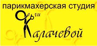 Студия Олги Калачевой