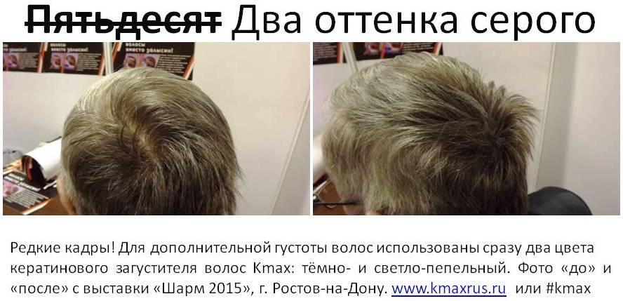 Кератиновый загуститель волос Kmax на Шарме_2