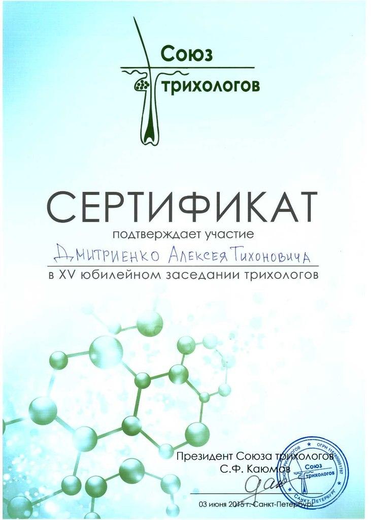 Сертификат союза трихологов