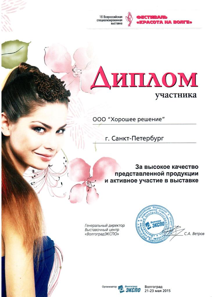 диплом выставки красота на волге